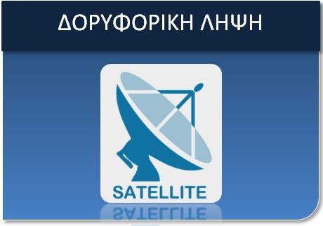 Εγκαταστάσεις Δορυφορικών