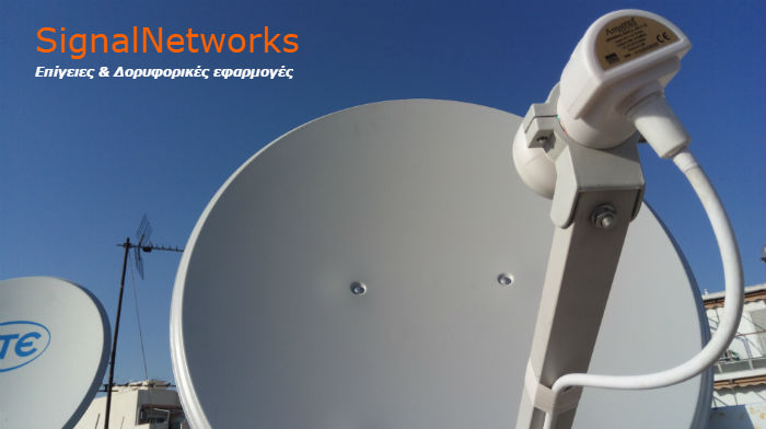 Εγκατάσταση Δορυφορικού πιάτου COSMOTE TV